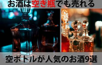 空ボトルが人気のお酒9選