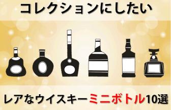 コレクションにしたいレアなウイスキーミニボトル